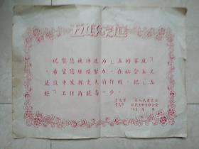 五十年代青岛市五好家庭奖状,