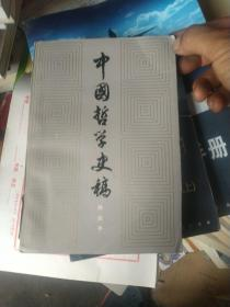 中国哲学史稿(上册)