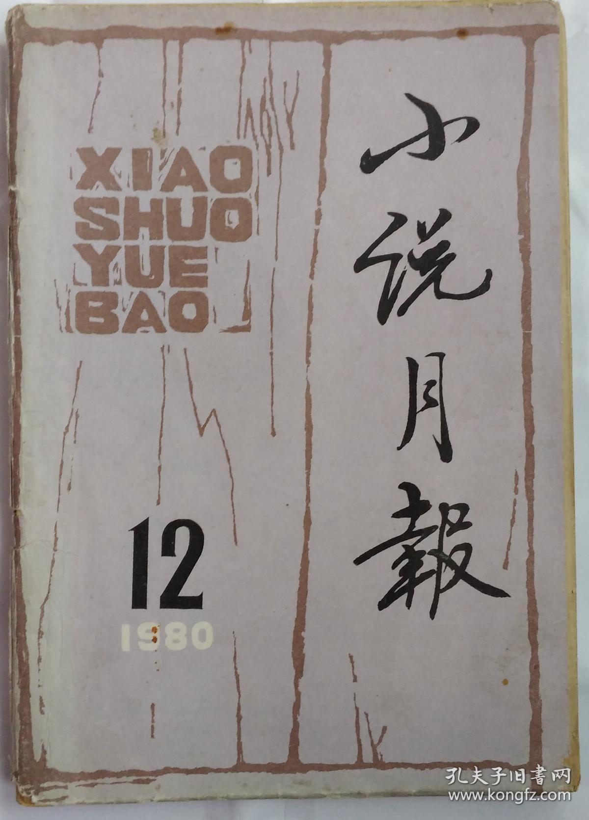《小说月报》1980年第12期( 张贤亮中篇《灵与肉》汪并祺短篇《受戒》铁凝短篇《灶火的故事》孟伟哉短篇《战俘》等 )