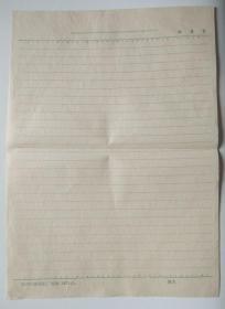 1871年杭州红旗印刷厂印制的横格纸一张
