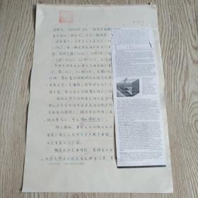 手稿:天然气[中国大百科全书化学辞条]