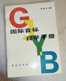 国际音标自学手册  97年印 7100025885