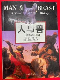 人与兽——一部视觉的历史