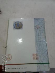 中国瓷器收藏与鉴赏(96印上海古籍)