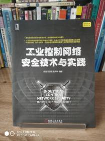 工业控制网络安全技术与实践