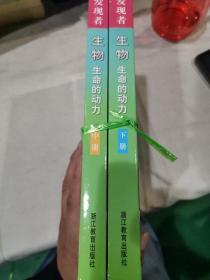 生物(全三册):生命的动力两册销售,却上册。只有中册和下册。价格美丽19.8