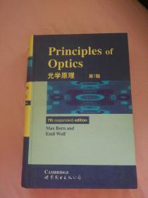 光学原理(第7版)(英文版)
