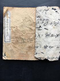 兴文堂藏板《第六才子书》第一册