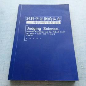 对科学证据的认定:科学知识与联邦法院 [AB----34]