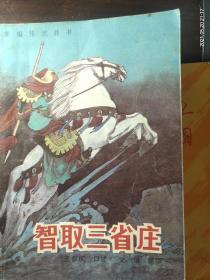 智取三省庄(评书)