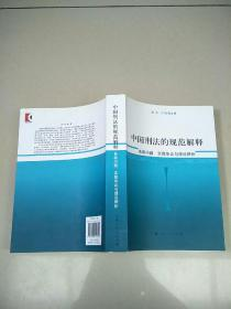 中国刑法的规范解释   原版内页干净