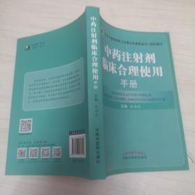 中药注射剂临床合理使用手册