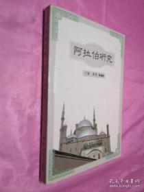 阿拉伯研究(内页干净)