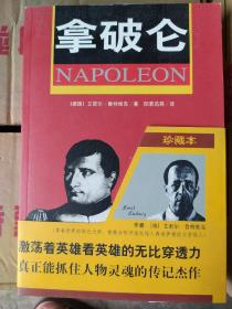 """拿破仑:本书是享誉世界的德国传记大师艾密尔·鲁特维克的代表作,是迄今为止关于拿破仑生平和研究的最重要的著述之一。本书从拿破仑的身世、成长和突飞猛进,一直写到他的辉煌、曲折和离世,将一个不朽的传奇还原成真正的人。作者以""""岛、湍、河、海、岩""""来划分拿破仑悲壮的人生,也具备了英雄看英雄的深刻穿透力。整部传记时间跨度大,涉及人物众多,却因作者的匠心安排,毫无闲笔,读来错落有致,情节一波三折,令人兴味盎然。"""