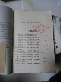 湖北省行政经费开支标准制度汇编         第二辑