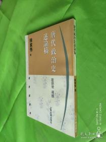 唐代政治史述论稿(竖版)