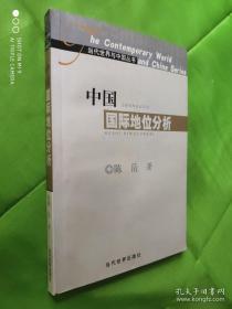 中国国际地位分析(一版一印)