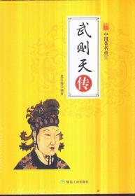 中国著名帝王 武则天传