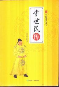 中国著名帝王 李世民传