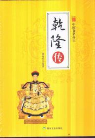 中国著名帝王 乾隆传