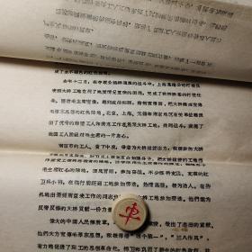 南京长江大桥、原始油印稿11大页:南京长江大桥提前建成是毛泽东思想的伟大胜利、