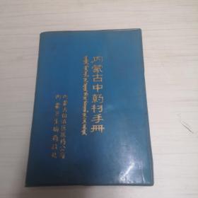 内蒙古中药材手册(蒙汉对照本))