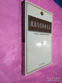 政治与经济的关系:中国社会主义建设中的歌德巴赫猜想(内页干净)