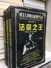 世界著名大律师辩护实录丛书(全3册)