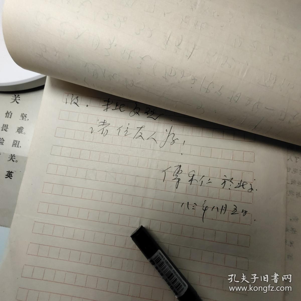 手稿:傅斯年后人傅云衢、1983年.4页、傅斯年(初字梦簪,字孟真,山东聊城人