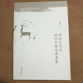 传统文化与现代中国文学名家