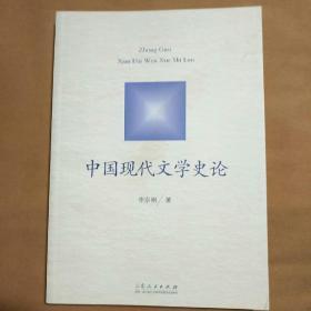 中国现代文学史论