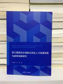 张江国家自主创新示范区人才资源发展与政策创新研究