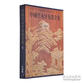 中国竹木牙角器全集1:竹刻器(带盒套 正版) 包邮