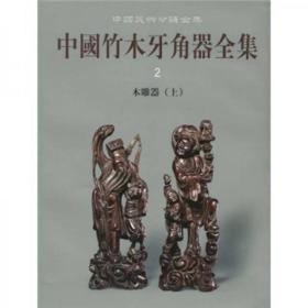 中国竹木牙角器全集2:木雕器(上)正版  有盒套 包邮