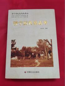 济宁历史文化丛书57: 济宁历代墓志考