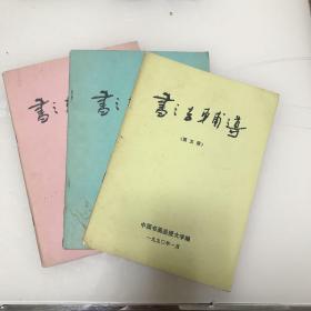 书法辅导(1.5.6册)合售