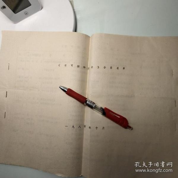 1984年油印:《竺可桢研究会》会员、7大页、上虞县西市头大木桥竺家台、绍兴