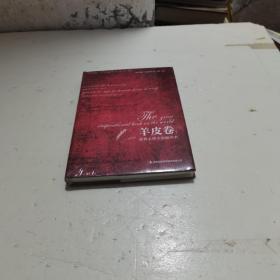 羊皮卷:世界上伟大的励志书(青少版)扫码上书塑封未拆书品请自定