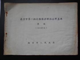 【南京市第一批文物保护单位公布名单】草稿