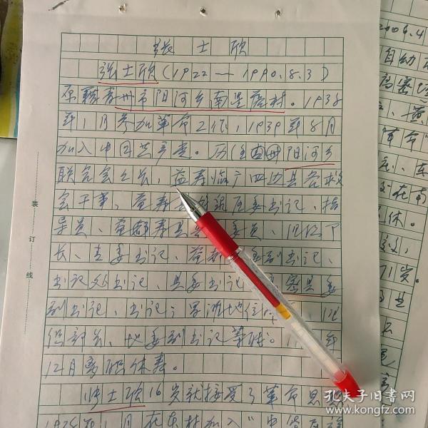 李手稿5页、刘乾昌的事迹、荣城县、前卫报社、文登县、山东省地方志
