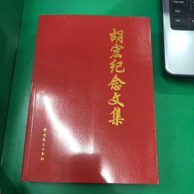 胡宏纪念文集