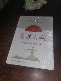 光荣之城:上海红色纪念地100