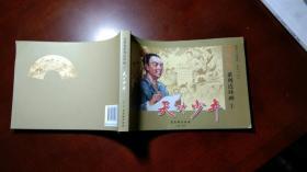 冯梦龙系列连环画1(天才少年)