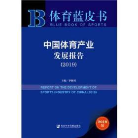 体育蓝皮书:中国体育产业发展报告(2019)