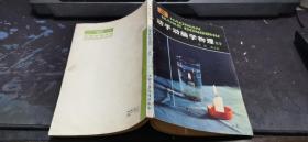 少年百科丛书——动手动脑学物理(光学) 32开本143页 非馆藏