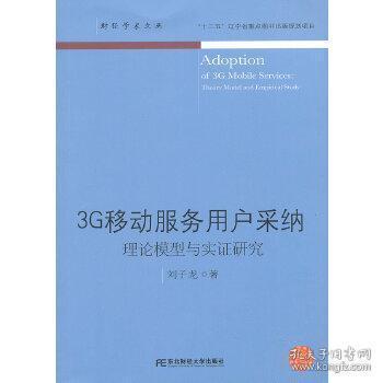 3G移动服务用户采纳:理论模型与实证研究