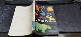 年自然科学丛书-有趣的动物  32开本