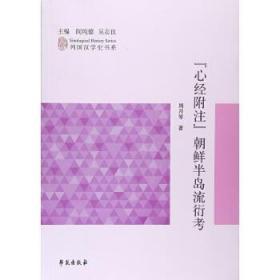 列国汉学史书系:《心经附注》朝鲜半岛流衍考