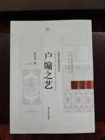 户牖之艺 雕梁画栋 砖雕石刻 装饰之道 中国古代建筑知识普及与传承系列丛书 (四册合售)
