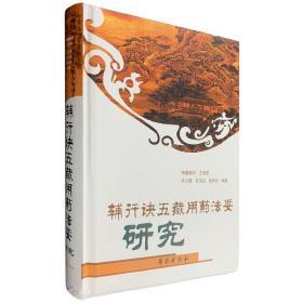 辅行诀五藏用药法要研究(新版)